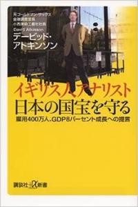 イギリス人アナリスト 日本の国宝を守る