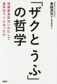 「ザクとうふ」の哲学