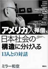 アメリカ人禅僧、日本社会の構造に分け入る