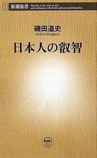 日本人の叡智