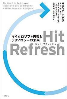 Hit Refresh マイクロソフト再興とテクノロジーの未来