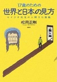 17歳のための世界と日本の見方 セイゴウオ先生の人間文化講義