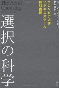 選択の科学 The Art of Choosing