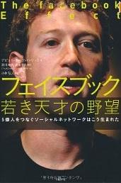フェイスブック 若き天才の野望 Facebook Effect