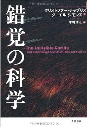 錯覚の科学 The Invisible Gorilla