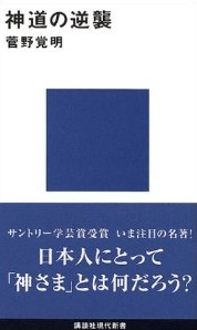神道の逆襲