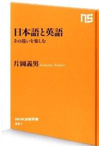 日本語と英語 その違いを楽しむ