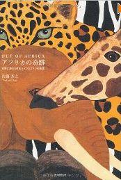 アフリカの奇跡  世界に誇れる日本人ビジネスマンの物語