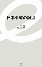 日本柔道の論点