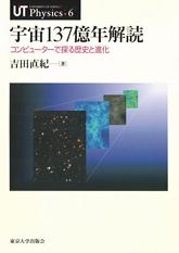 宇宙137億年解読
