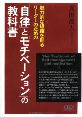 魅力的な組織を創るリーダーのための「自律」と「モチベーション」の教科書 〜大手企業がこぞって導入する新しい人材育成メソッド 〜(単行本)