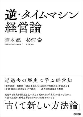 逆タイムマシーン経営論.jpg